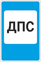 Дорожный знак 6.12 Пост дорожной полиции