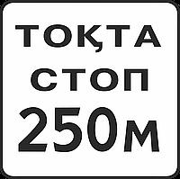 Дорожный знак 7.1.2 Расстояние до объекта