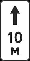 Дорожный знак 7.2.2 Зона действия