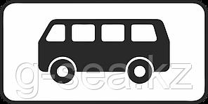 Дорожный знак 7.4.4 Вид транспортного средства