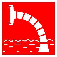 Табличка Пожарный водоисточник