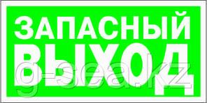 Табличка Указатель запасного выхода