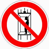 Знак Запрещается подъем (спуск) по шахтному стволу