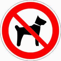 Знак Запрещается вход (проход) с животными