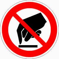 Знак Запрещается прикасаться руками. Опасно
