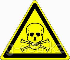 Знак Опасно! Ядовитые вещества