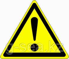 Знак Внимание! Опасность (Прочие опасности)