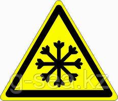 Знак Осторожно! Холод