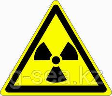 Знак Опасно! Радиоактивные вещества или ионизирующее излучение