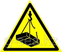 Знак Опасно! Возможно падение груза