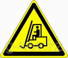 Знак Внимание! Автопогрузчик