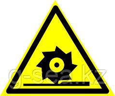 Знак Осторожно! Режущие валы