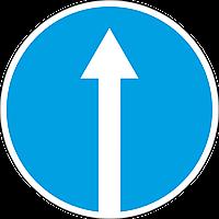 Дорожный знак 4.1.1 Движение прямо