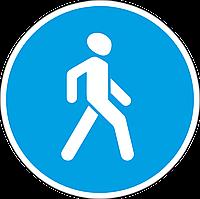 Дорожный знак 4.6 Пешеходная дорожка
