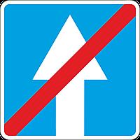 Дорожный знак 5.6 Конец дороги с односторонним движением