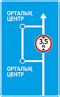 Дорожный знак 5.20.1* Предварительный указатель направлений