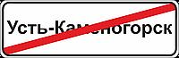 Дорожный знак 5.23* Конец населенного пункта