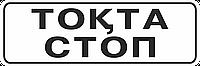 Дорожный знак 5.33 Стоп-линия