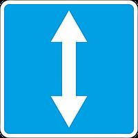 Дорожный знак 5.35 Реверсивное движение