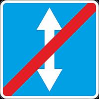 Дорожный знак 5.36 Конец реверсивного движения