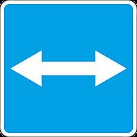 Дорожный знак 5.37 Выезд на дорогу с реверсивным движением