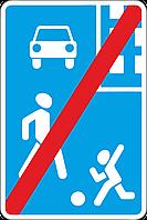 Дорожный знак 5.39 Конец жилой зоны