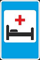 Дорожный знак 6.2 Больница