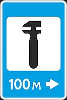 Дорожный знак 6.4 Техническое обслуживание автомобилей