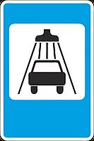 Дорожный знак 6.5 Мойка автомобилей