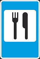 Дорожный знак 6.7 Пункт питания