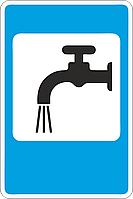 Дорожный знак 6.8 Питьевая вода