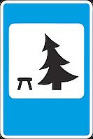 Дорожный знак 6.11 Место отдыха