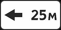 Дорожный знак 7.2.6 Зона действия