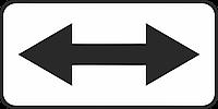 Дорожный знак 7.3.3 Направления действия