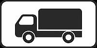 Дорожный знак 7.4.1 Вид транспортного средства