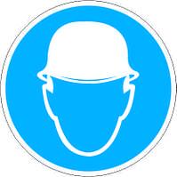 Табличка Работать в защитной каске (шлеме)