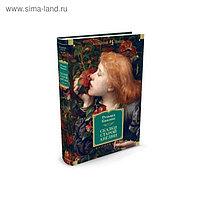 Иностранная литература. Большие книги. Сказки старой Англии. Киплинг Р.