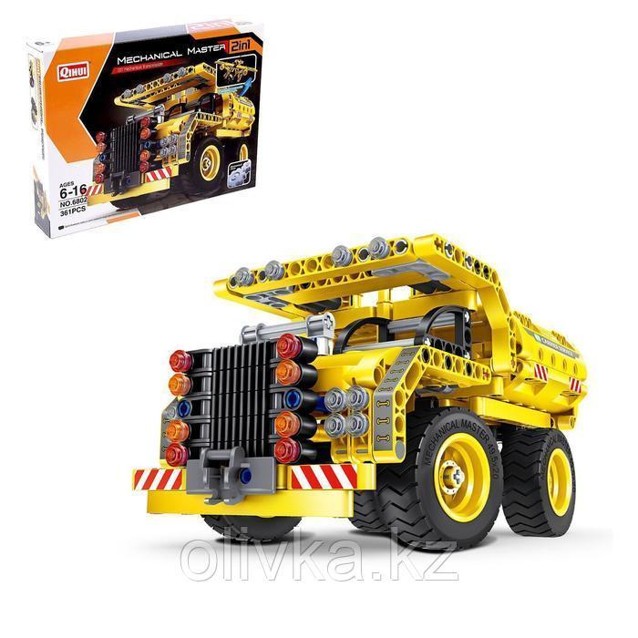 Конструктор «Карьерный грузовик», 2 варианта сборки, 361 деталь