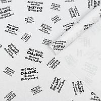 """Набор бумаги упаковочной крафт """"Мне нельзя сладкое, наливай полусладкое"""", 50 × 70 см, 2 листа"""