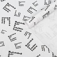 """Набор бумаги упаковочной крафт """"Идеальный друг и отличный товарищ"""", 50 × 70 см, 2 листа"""