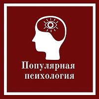 Популярная психология