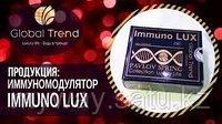 Иммуномодулятор IMMUNO LUX