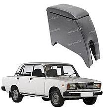 Подлокотник для Lada/ВАЗ 2105-2107 (1979-2012)