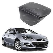 Подлокотник для Opel Astra J (2009-2017)