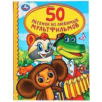 Книга «50 песенок из любимых мультфильмов», фото 1