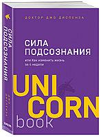 Книга «Сила подсознания, или Как изменить жизнь за 4 недели», Джо Диспенза, Мягкий переплет