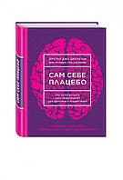 Книга «Сам себе плацебо. Как использовать силу подсознания для здоровья и процветания», Джо Диспенза