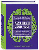 Книга «Развивай свой мозг. Как перенастроить разум и реализовать собственный потенциал», Джо Диспенза