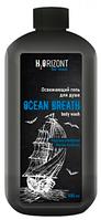 """Гель для душа освежающий OCEAN BREATH серия """"H2ORIZONT"""" 500мл"""