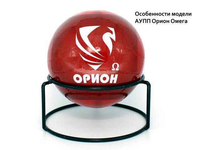 Огнетушитель Орион Омега